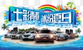 Colorful Ice Youth Summer Fun - Car Honda Poster Advertising PNG