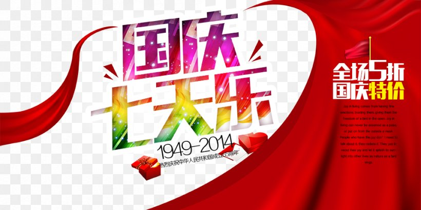 National Day Of The Peoples Republic Of China Poster Advertising, PNG, 960x480px, Watercolor, Cartoon, Flower, Frame, Heart Download Free