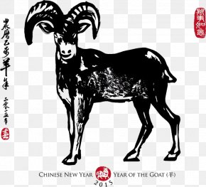 Ram Down,Chinese New Year,Happy New Year - Goat Sheep Chinese New Year Chinese Zodiac PNG
