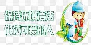 Keep The Environment Clean Toilets Slogans Photos - Environment Slogan Logo PNG