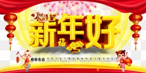 Happy New Year Poster - Chinese New Year Lunar New Year New Years Day PNG