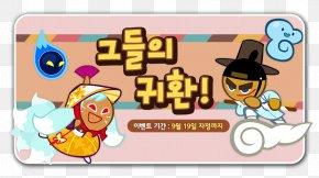 Cookie Run - Cookie Run: OvenBreak Gumiho LINE HTTP Cookie PNG