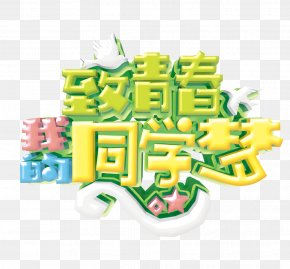 Cause My Classmates Youthful Dreams - Poster Youth Day (in China) Dream PNG
