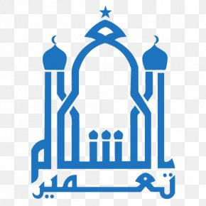 Islam - SD TA'MIRUL ISLAM SURAKARTA Tegalsari Mosque Organization Masjid Tegalsari Surakarta PNG