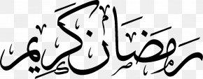 Ramadan Calligraphy Cartoon Kareem Arabic - Vector Graphics Ramadan Image Illustration Photograph PNG