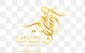Ramadan Kareem Calligraphy - Desktop Wallpaper Name Image Brand Manuscript PNG