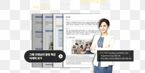 Street Promotion - Commodity 영단기 강남학원 본관 Computer Software Summer Vacation PNG
