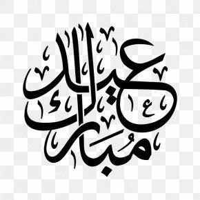 Eid Al Adha Greeting Card - Eid Al-Fitr Eid Mubarak Eid Al-Adha Quran Clip Art PNG