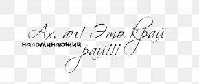 Calligraphy Handwriting Logo Font PNG
