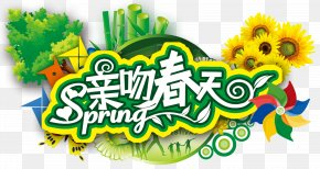 Spring Kiss - Qingming Poster PNG