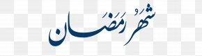 عيد فطر سعيد - Logo Desktop Wallpaper Brand Close-up Font PNG