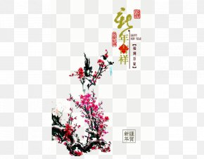 Auspicious Chinese New Year Decoration - Chinese New Year Greeting Card New Years Day Lunar New Year PNG