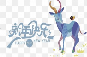 Ram Down,Chinese New Year,Happy New Year - Goat Sheep Drawing PNG