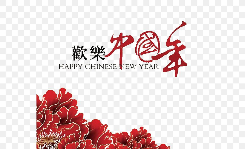 Chinese New Year New Year's Day New Year Card Greeting Card, PNG, 576x500px, Chinese New Year, Brand, Chinese Calendar, Christmas, Flower Download Free