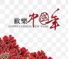 Happy Chinese New Year - Chinese New Year New Year's Day New Year Card Greeting Card PNG