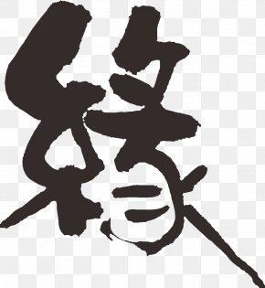 Calligraphy Edge Word - U5b57u4f53u56feu6848 Ink Brush Calligraphy Download PNG