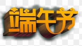 Zongzi,Dragon Boat Festival,WordArt - Zongzi Dragon Boat Festival U7aefu5348 Poster PNG