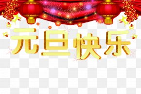 Happy New Year Red Lanterns Design Pattern - Lantern New Years Day Clip Art PNG