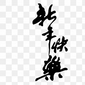 Happy New Year Black Calligraphy - Chinese New Year Calligraphy Police Vectorielle Ink Brush PNG
