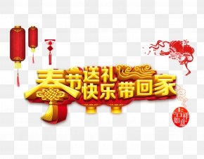 New Year Poster Chinese New Year Gifts - Chinese New Year Gift Poster Lunar New Year PNG