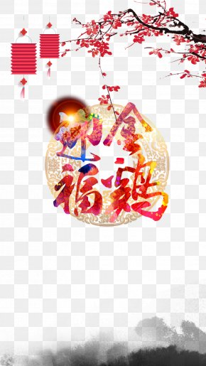 Rooster Ying-fu - Chinese New Year Chinese Zodiac Greeting Card New Year's Day Rooster PNG