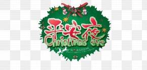 Decorative Christmas Eve - Christmas Eve Christmas Ornament PNG