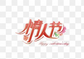Valentine's Day - Love Dia Dos Namorados Valentines Day Romance PNG