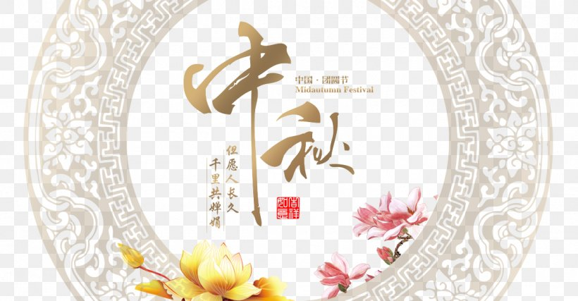 Mid-Autumn Festival Mooncake Tangyuan, PNG, 1155x602px, Mid Autumn Festival, Brand, Flower, Mooncake, Poster Download Free