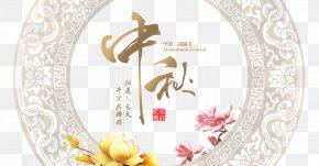 Mid-Autumn Festival - Mid-Autumn Festival Mooncake Tangyuan PNG