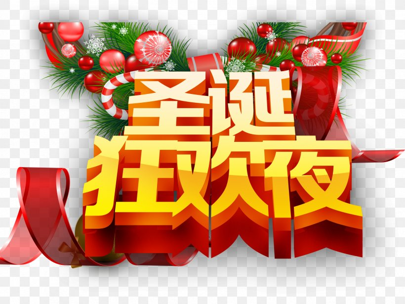 Christmas Carnival Poster.Christmas Card Poster Png 2362x1772px Christmas Carnival