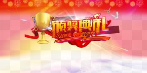 Awards Ceremony Background - Graduation Ceremony Award Trophy PNG