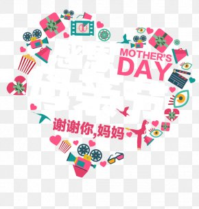 Mother's Day Thanksgiving - Teachers' Day Mother's Day Poster PNG