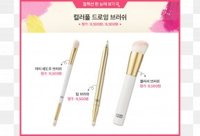 House Drawing - Drawing Brush Etude House Watercolor Painting Brand PNG