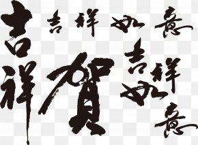 Congratulations Auspicious Spring Festival Chinese Calligraphy Vector Wind - Calligraphy Regular Script Typography Ink Brush PNG