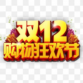 Dual 12 Shopping Carnival - Shopping Centre Tmall Sales Promotion Taobao PNG