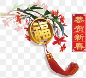 Chinese New Year Festive Decorative Material - Chinese New Year New Years Day New Year Card Japanese New Year PNG