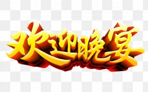 Welcome Banquet - Banquet Download Icon PNG