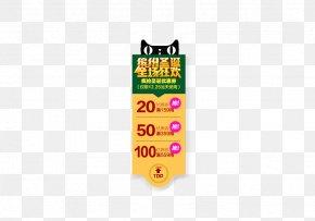 Taobao Lynx Navigation - Tmall Navigation PNG