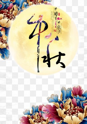 Mid-Autumn Festival - Mid-Autumn Festival Calligraphy Typeface Typography PNG
