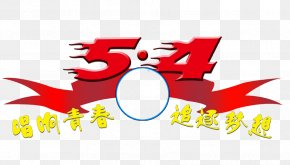 Singing Youth - May Fourth Movement Youth Day (in China) Clip Art PNG