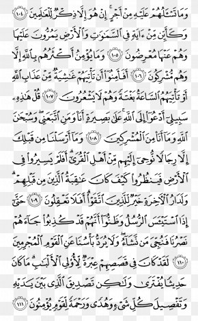 Quran Kareem - Qur'an Al-Fajr Surah An-Nisa Fajr Prayer PNG