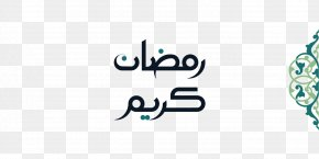 Ramadan Typographic - AMS Softech Graphic Design Typography PNG