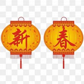 Lantern,new Year,Chinese New Year,Joyous,auspicious - Lantern Chinese New Year PNG