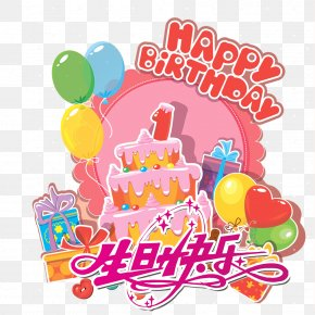 Happy Birthday! - Birthday Cake Party Happy Birthday To You Poster PNG
