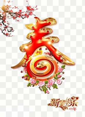 Chinese New Year Decorative Material - Chinese New Year Lunar New Year Snake Festival Poster PNG