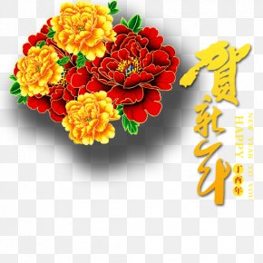 Chinese New Year Spring Festival Peony Flower Decoration - Chinese New Year Flower PNG