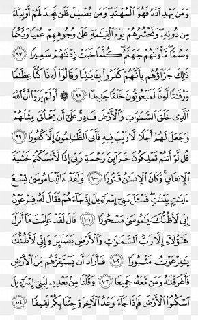 Quran Kareem - Qur'an Al-Isra Surah Juz' Ayah PNG