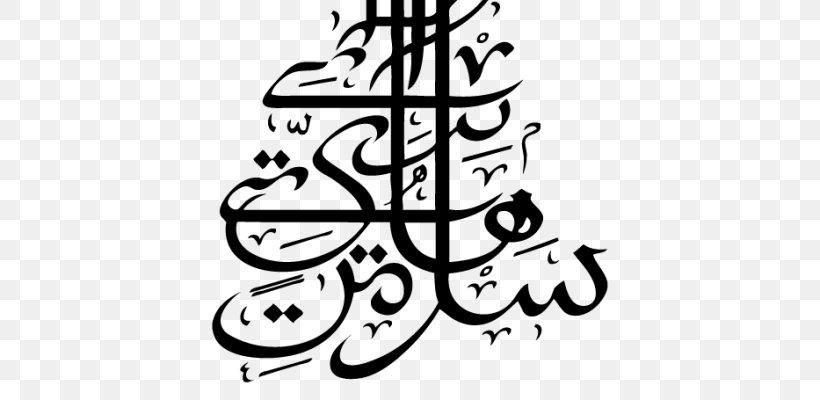 Eid Al Fitr Kaamatan Public Holiday Eid Al Adha Png 660x400px Eid Alfitr Art Artwork Black