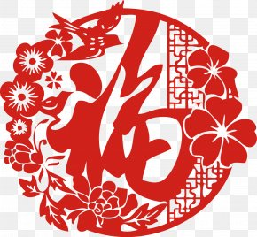 New Year Paper-cut Flowers To Send New Year Blessing Word Sticker - Chinese Paper Cutting Papercutting Fu Chinese New Year Tradition PNG