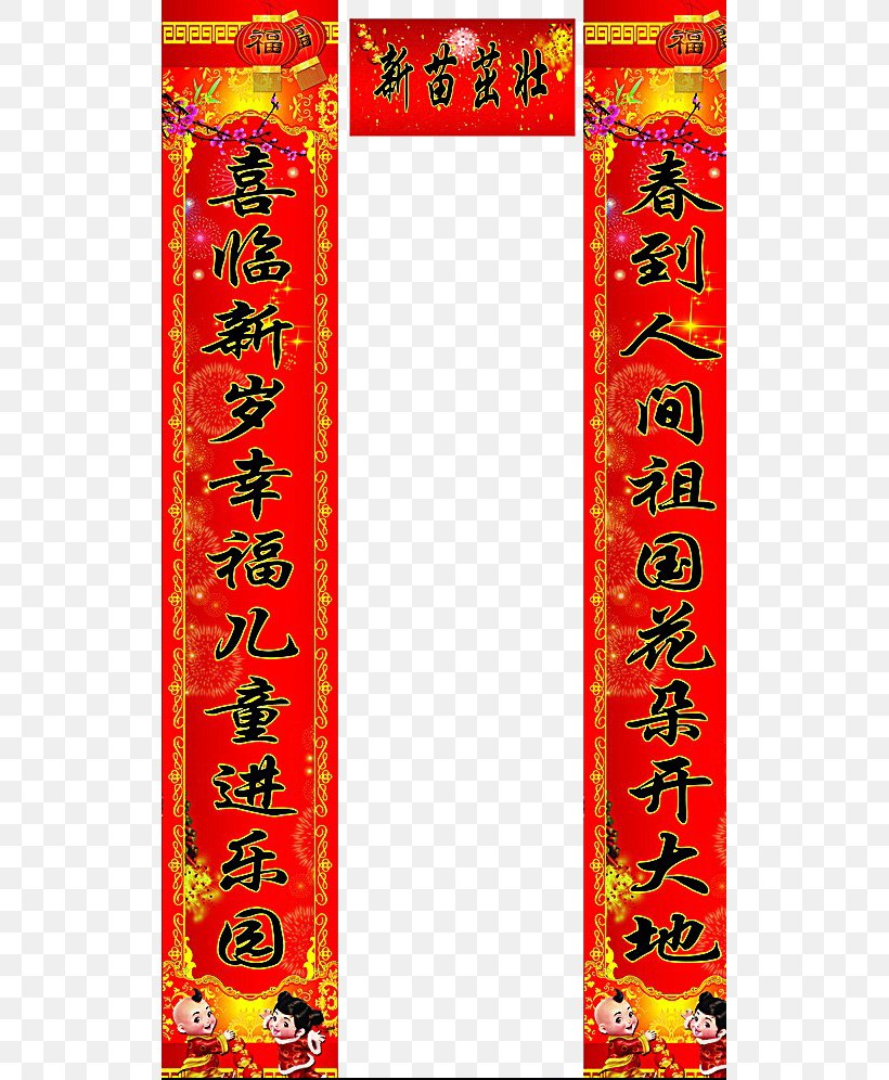 Antithetical Couplet Chinese New Year, PNG, 521x996px, Antithetical Couplet, Advertising, Area, Art, Chinese New Year Download Free